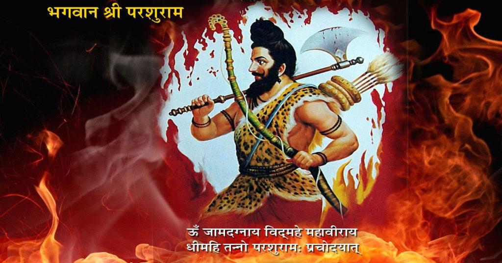 परशुराम जयन्ती कब मनाई जाती है