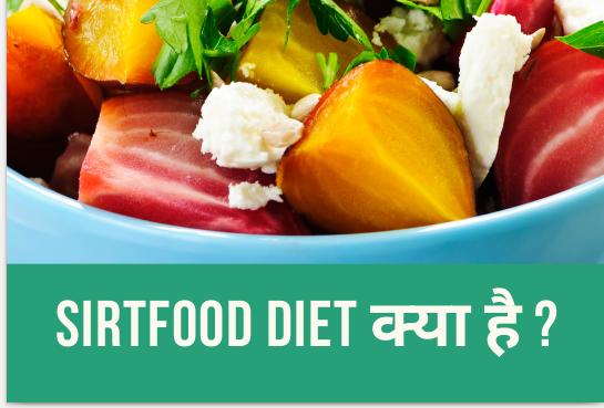 SirtFood Diet क्या है