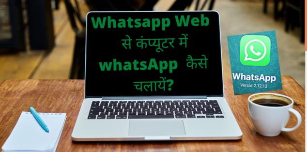 Whatsapp Web से कंप्यूटर में whatsApp कैसे चलायें
