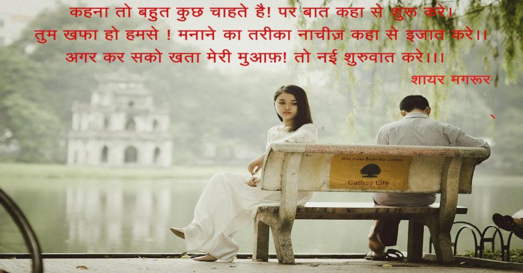 शायरी- हिंदी शायरी, Hindi Shayri, Shayri, Hindi Love Shayri